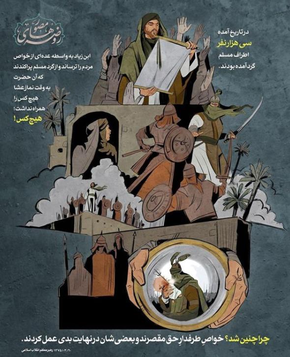 روضه هاي مصور (شب اول)؛ همراهي نکردن خواص طرفدار حق با حضرت مسلم