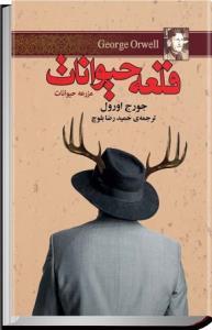 قلعه حیوانات اثر جورج اورول((شرح در متن))