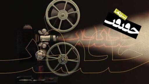 تکليف برگزاري جشنواره سينما حقيقت مشخص شد