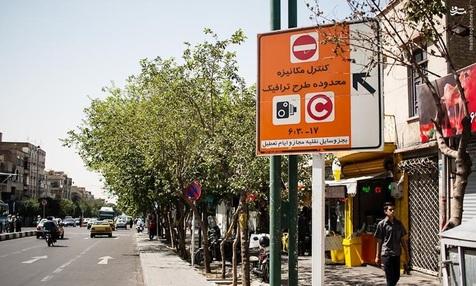 بازگشت طرح ترافیک از امروز به خیابان های تهران