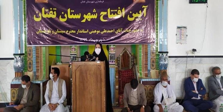 افتتاح شهرستان تفتان در هفته دولت