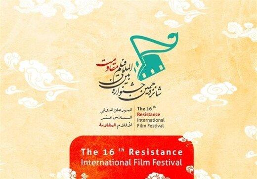 جشنواره بينالمللي فيلم مقاومت هم آنلاين شد