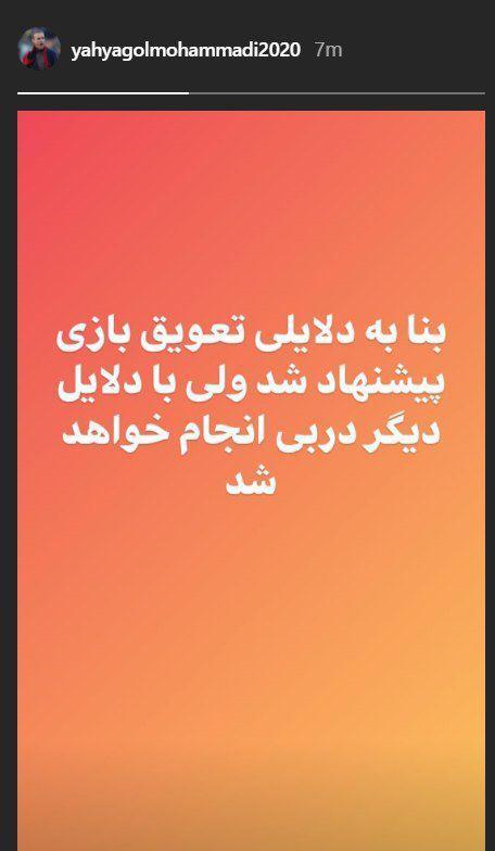 استوری یحیی گلمحمدی درخصوص برگزاری دربی در جام حذفی
