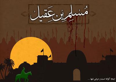 اشعار شب اول محرم حضرت مسلم (ع)