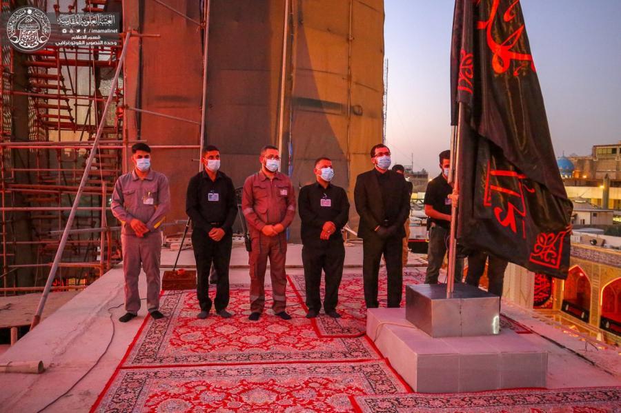برافراشتن پرچم عزای حسینی در حرم امام علی(ع)