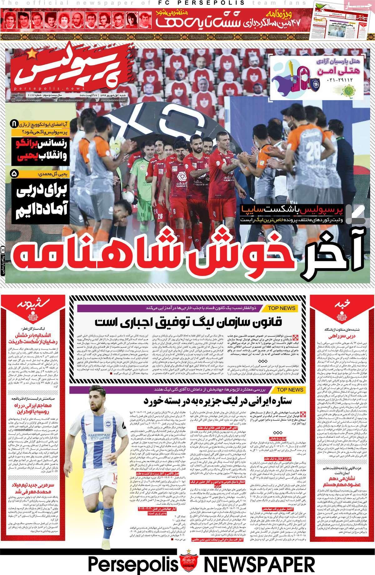 صفحه اول روزنامه پرسپوليس