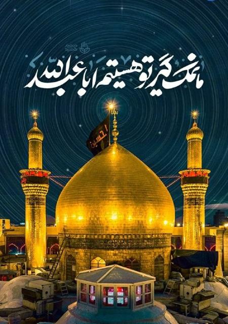 مجموعه طرح مناسبتی ماه محرم؛ ما نمک گیر تو هستیم اباعبدالله