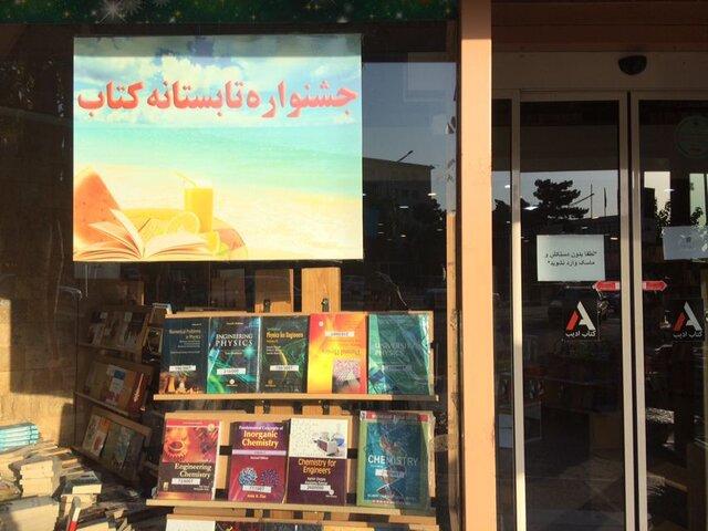اعلام پايان تابستانه کتاب با ۱۹۵ ميليارد ريال فروش