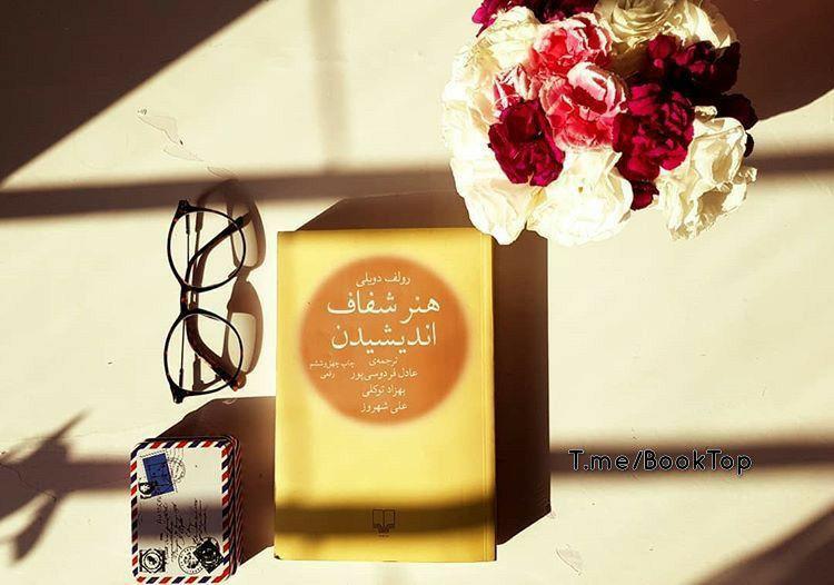 بخشي از کتاب/ کارهايي را که نبايد در زندگي بکني بنويس