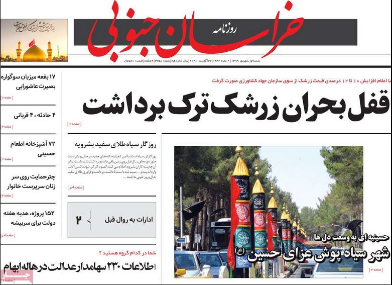 روزنامه خراسان جنوبی