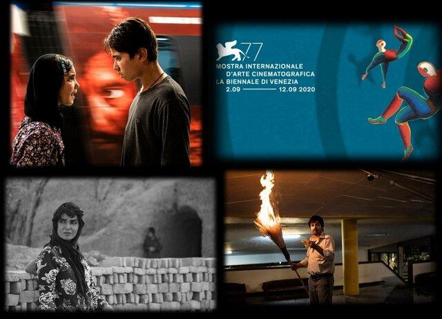 برنامه کامل نمایش فیلمهای ایرانی در جشنواره ونیز