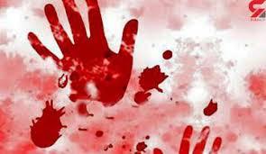 مشاجره لفظي زوج جوان رنگ خون گرفت