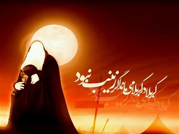 «ای اشکها بریزید»؛ شعر عاشورایی برای حضرت زینب (س)