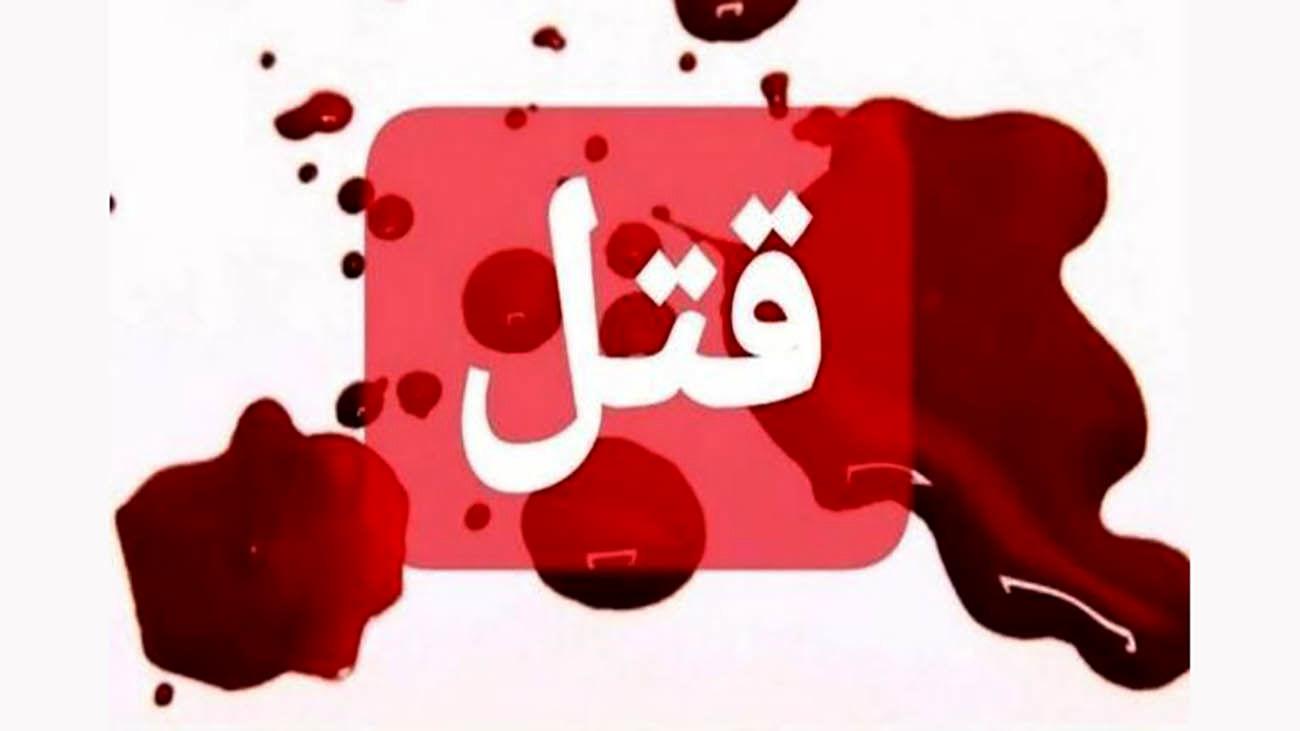 اجیر کردن قاتل ۲ میلیاردی برای انتقام