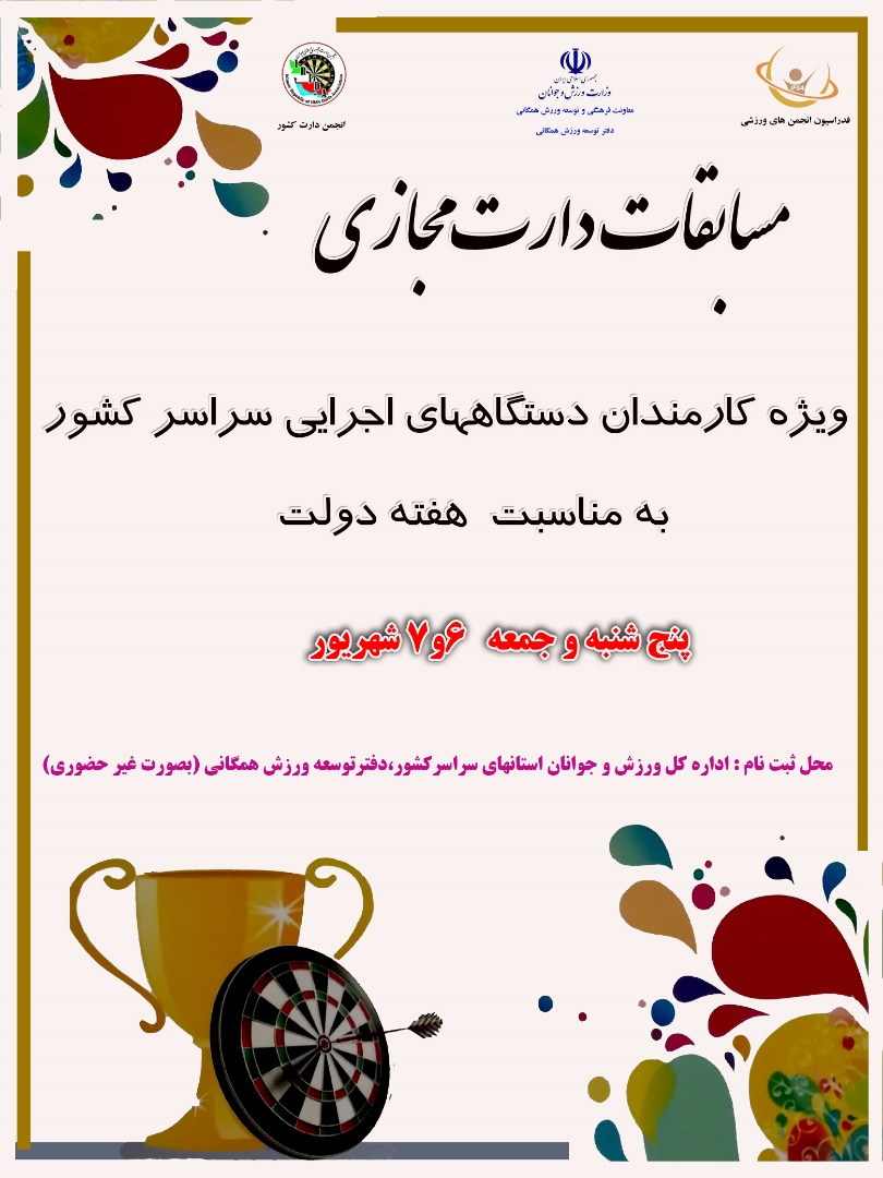 مسابقات سراسری دارت مجازی کارکنان دولت برگزار میشود