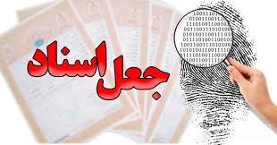 دستگیری جاعل اسناد در شهرستان سلطانیه زنجان