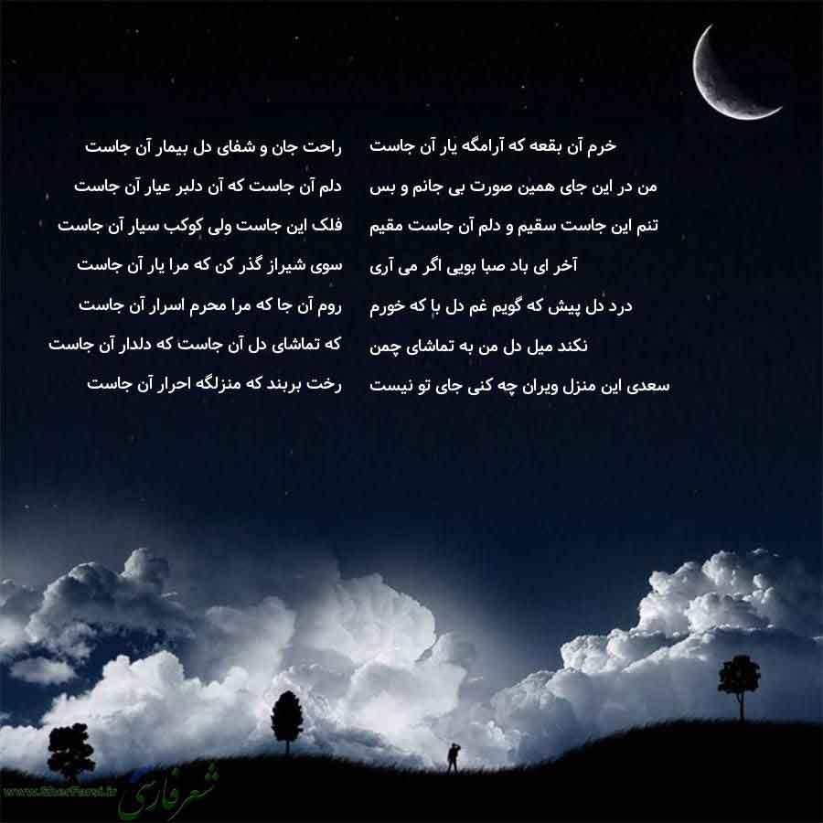 شاعرانه/ روم آنجا که مرا محرم اسرار آنجاست از سعدی