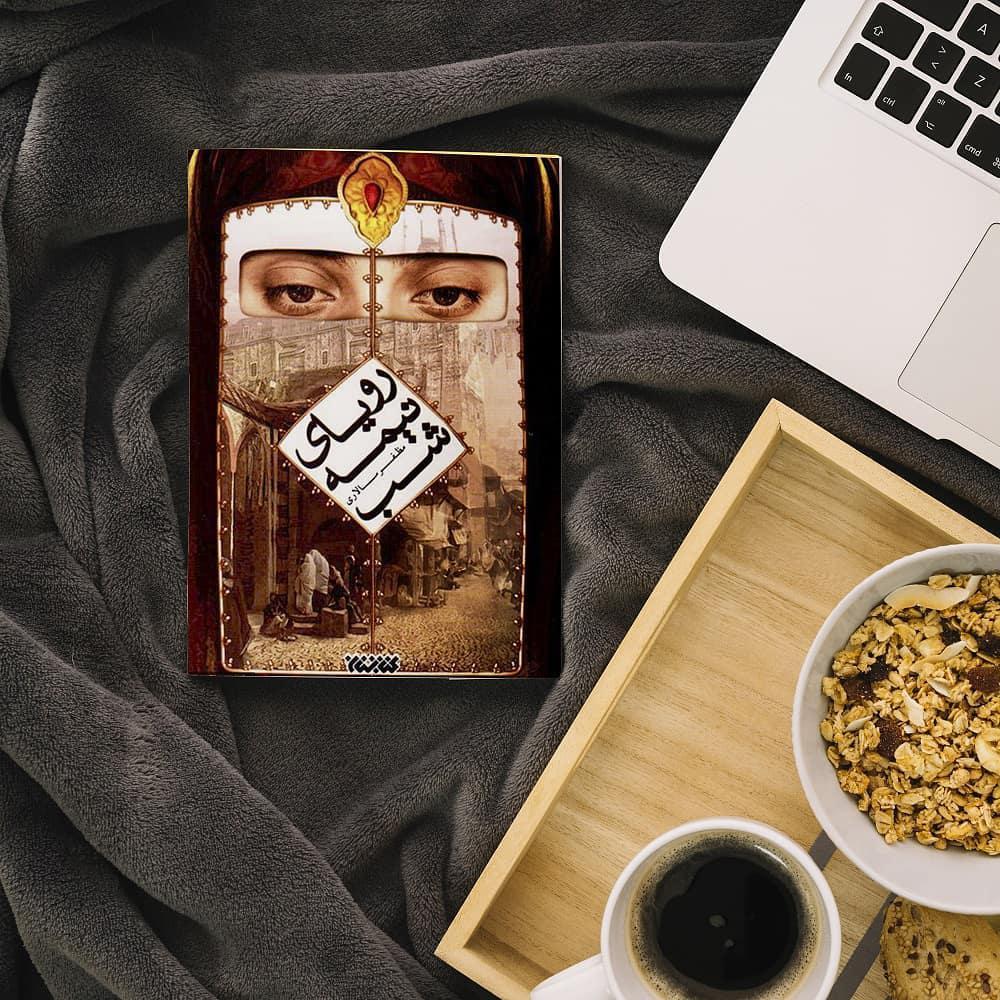 یک کتاب خوب/ «رؤیای نیمه شب»؛ عاشقانهای که همچنان پرمخاطب است