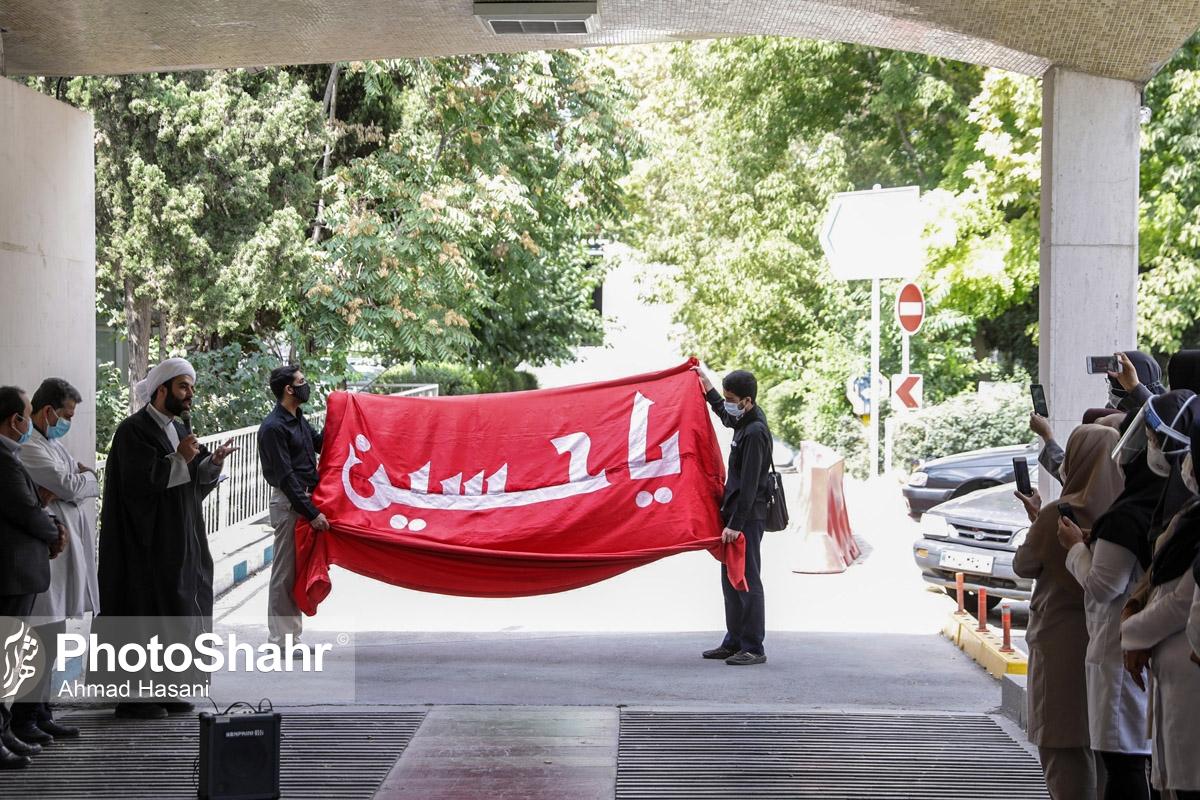 مراسم رونمایی از پرچم گنبد سیدالشهدا در بیمارستان قائم مشهد