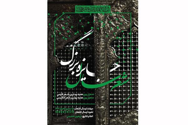 ۱۰ هزار یورو جایزه برای بهترین شعر فارسی و انگلیسی درباره امام حسین(ع)