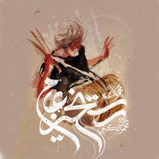 آلبوم صوتی و زیبای «رستخیز عام» از حاج محمود کریمی