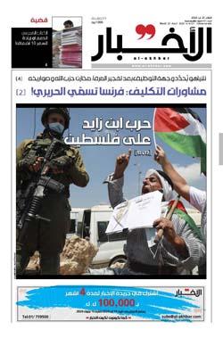 صفحه اول روزنامه لبنانی الاخبار/ جنگ بن زاید علیه فلسطین
