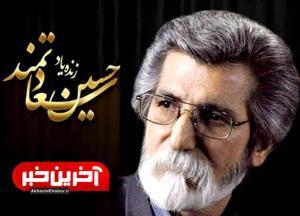 مداحی یزدی و خاطره انگیز «آمده زینب» از مرحوم حاج حسین سعادتمند