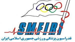 یک خانم دبیر هیات پزشکی ورزشی بوشهر شد