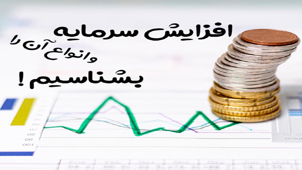 انواع روش های افزایش سرمایه در بورس