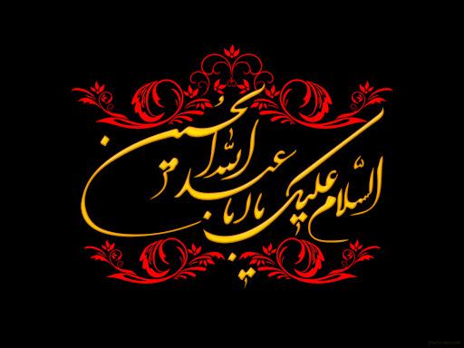 حکمت/ رمز گشایش مشکل از منظر امام حسین (ع)