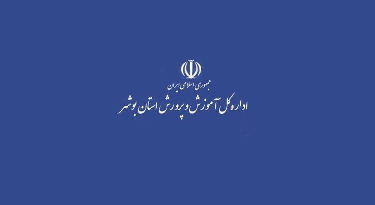 واکنش آموزشوپرورش بوشهر به خبر تعطیلی یا عدم تعطیلی مدارس