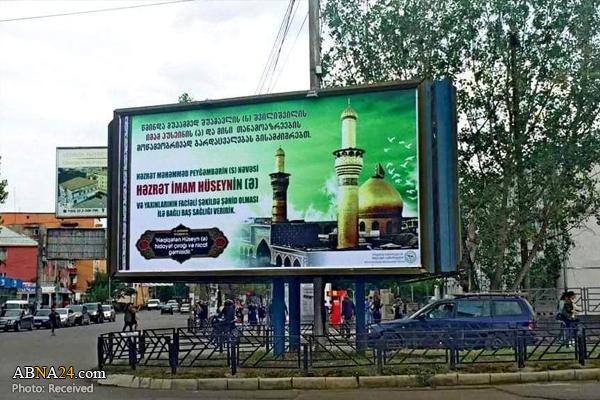 تابلوهای تسلیت شهادت امام حسین(ع) در گرجستان
