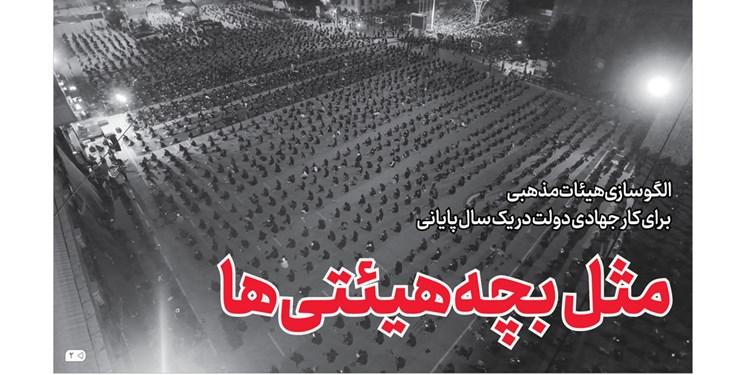 شماره جدید خط حزبالله منتشر شد؛ «مثل بچه هیئتیها»