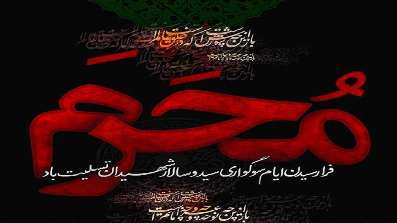 بیش از ۵۰ درصد کانونهای مساجد بوشهر مراسم عزاداری محرم برگزار میکنند