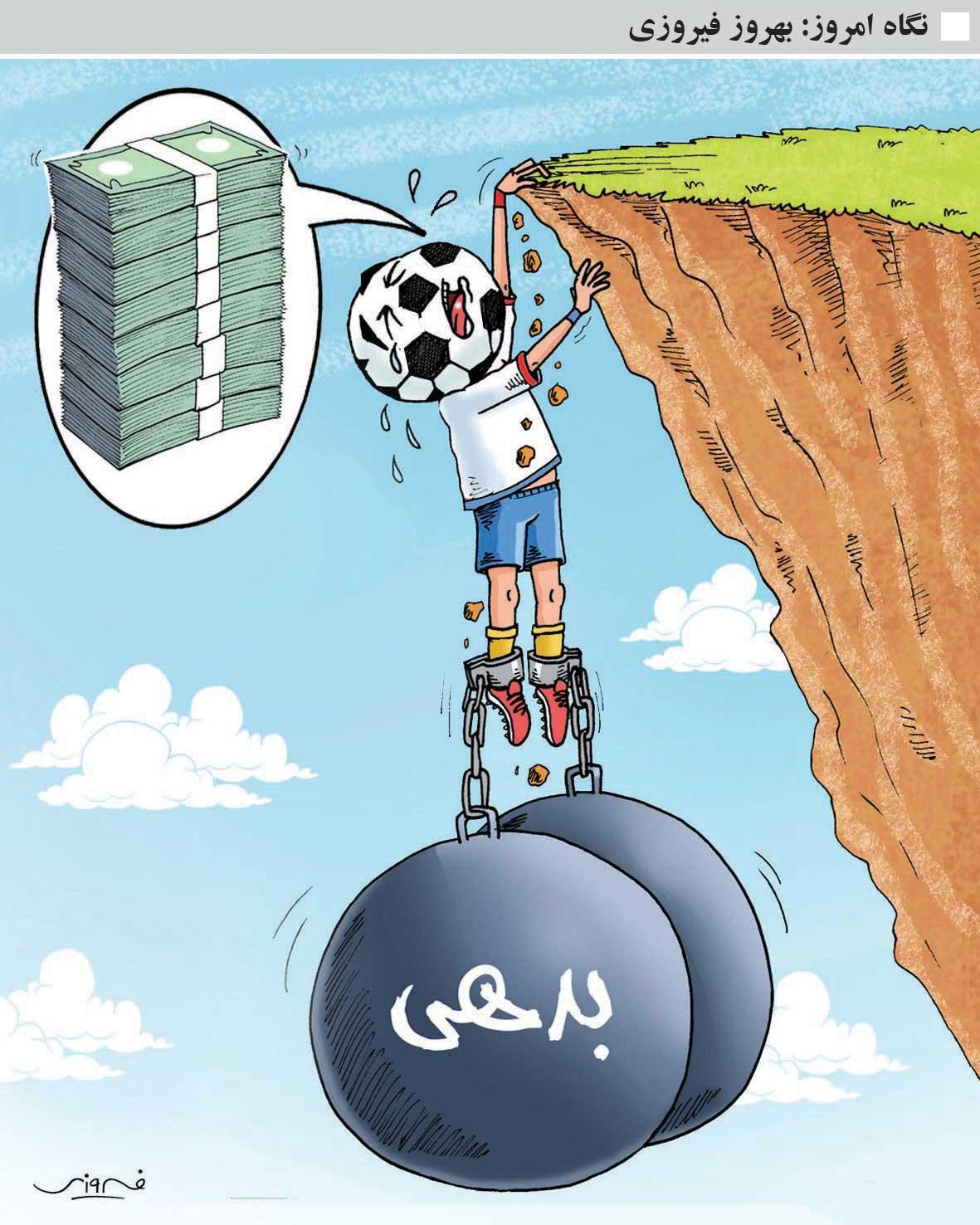 کارتون/ فوتبال ایران لبه پرتگاه بدهی!