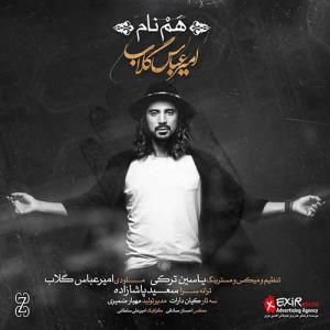 آهنگ محرمی «هم نام» با صدای امیر عباس گلاب
