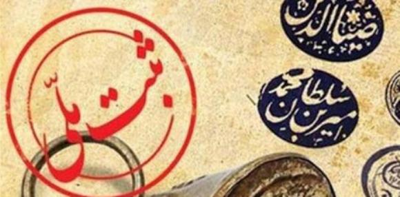 ضرورت ثبت ملی شدن محوطه تاریخی سدهای آذربایجان غربی پیش از آبگیری