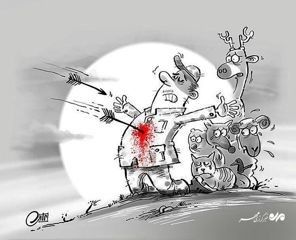 کارتون/ محیطبان های مظلوم