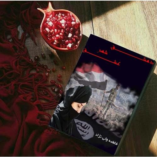 داستان شب/ دمشق شهر عشق- قسمت اول