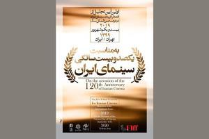 پخش آنلاین آیین تجلیل از افتخارآفرینان بینالمللی سینمای ایران