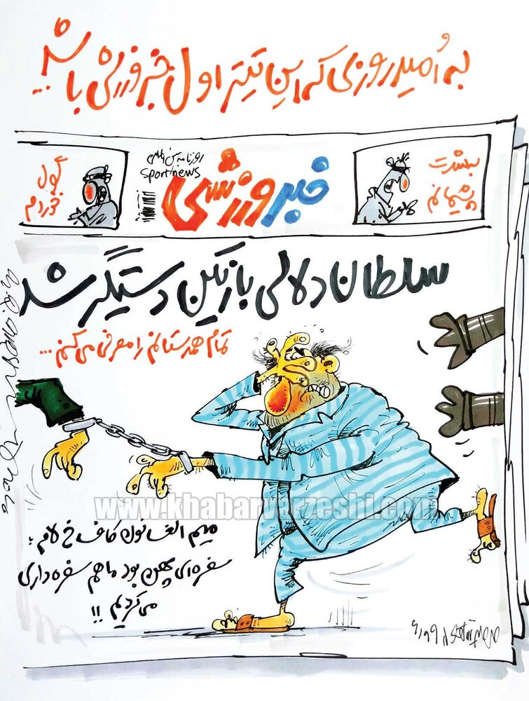 کاریکاتور/ همه منتظر دستگیری این سلطان هستند!