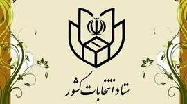 اطلاعیه جدید ستاد انتخابات