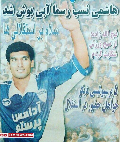 جنجالیترین انتقال تاریخ فوتبال ایران