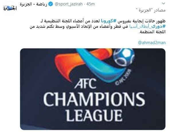 شبیخون کرونا به لیگ قهرمانان آسیا ادامه دارد!