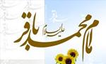 تقویم تاریخ/ ولادت حضرت امام محمد باقر(ع)
