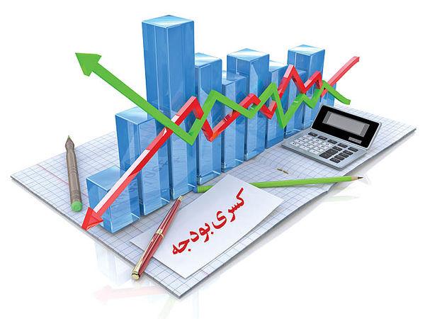 راهکار تامین غیرتورمی کسری بودجه