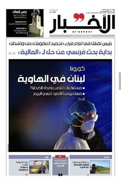 صفحه اول روزنامه لبنانی الاخبار/ کرونا؛ لبنان در دوزخ
