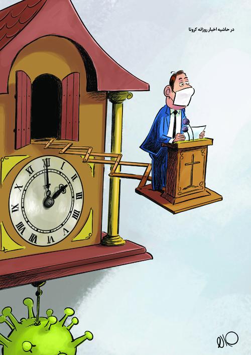کارتون/ در حاشیه اخبار روز کرونایی