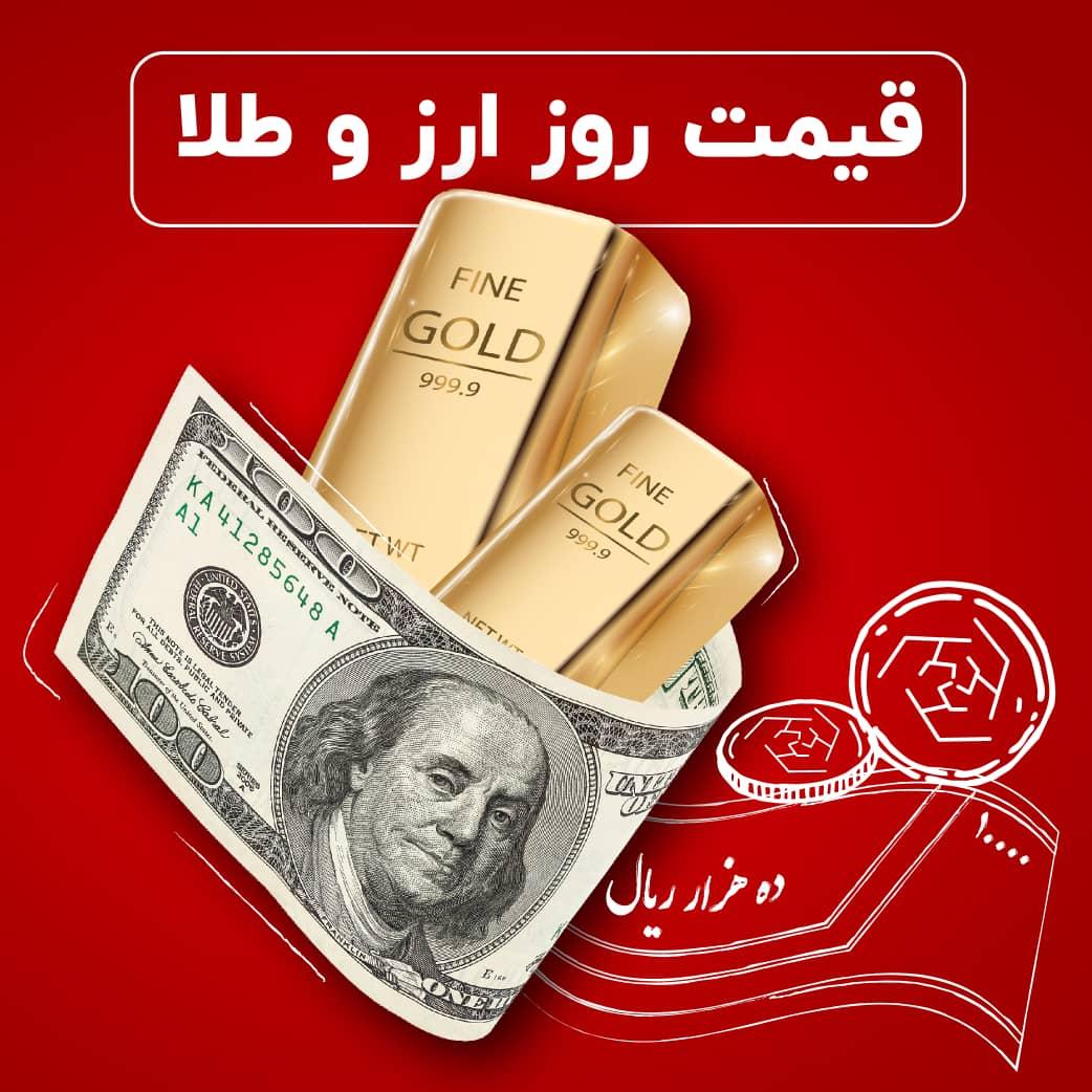 نوسان قیمت ها در بازار طلا، سکه و دلار