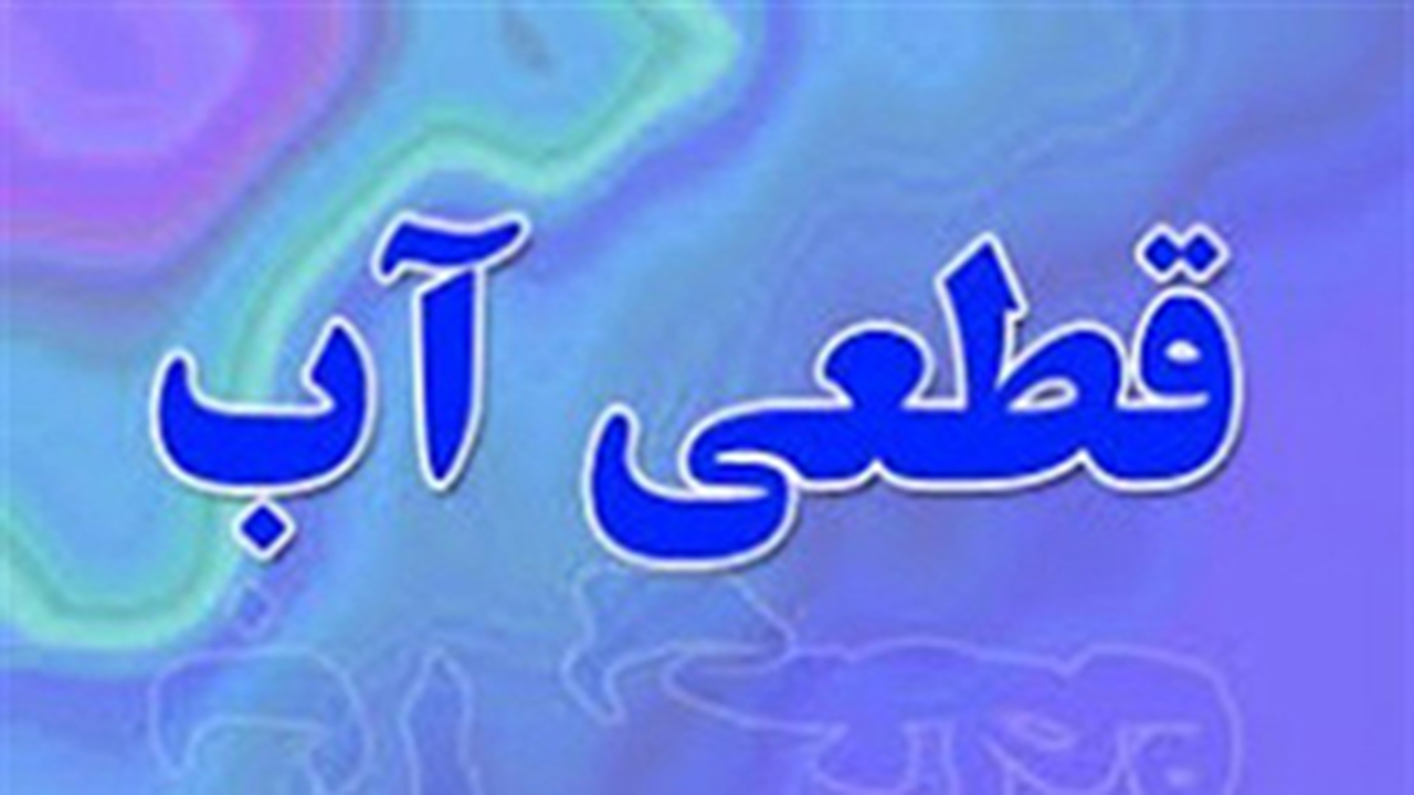 قطع آب در غرب شیراز
